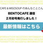 "<span class=""title"">【BENTOCAFE通信】2021年2月初号 を公開しました!</span>"