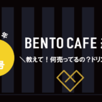 "<span class=""title"">【BENTOCAFE通信】2021年4月号 を公開しました!</span>"