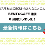 """<span class=""""title"""">【BENTOCAFE通信】2021年6月号を公開しました</span>"""