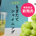 """<span class=""""title"""">【新発売のお知らせ】もぎたてシャイニング【BENTOCAFE&MISOSOUP】</span>"""